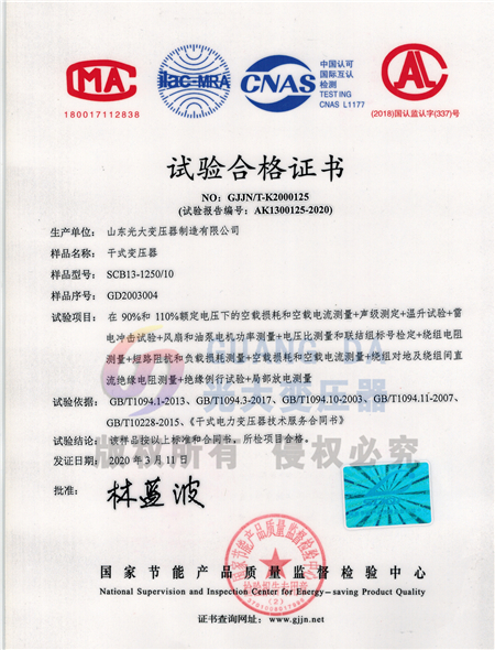 SCB13干式变压器合格证书