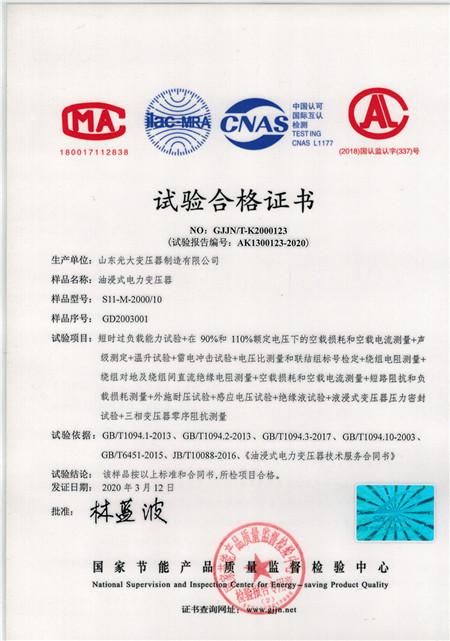 S11油浸式变压器合格证书